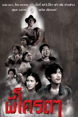 The Ghost father (2014) HD ရုပ္သံ/အၾကည္