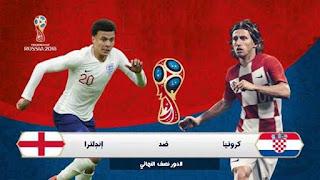 مشاهدة مباراة انجلترا وكرواتيا بث مباشر
