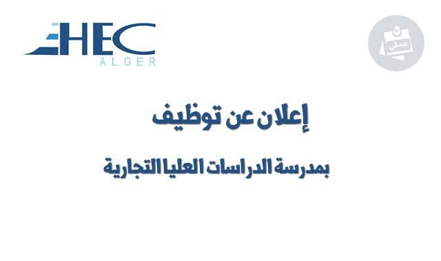 ehec-alger-recrutement-2018