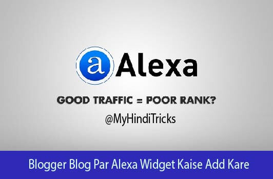 blogger-blog-par-alexa-widget-kaise-add-kare