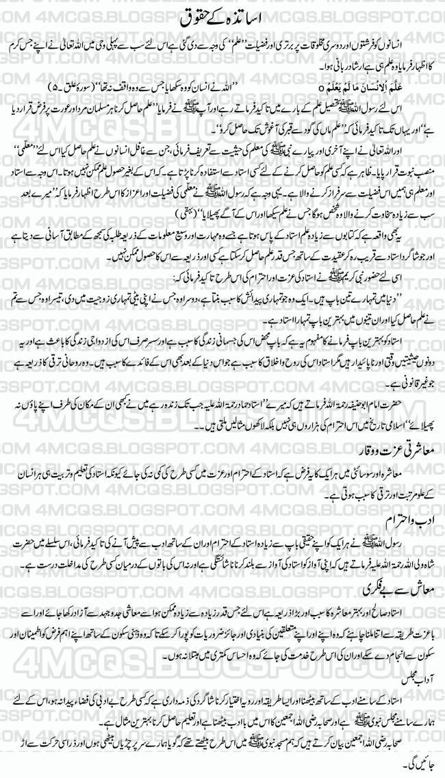 4 MCQ's: Islamiat Complete Notes - Ustaad kay Haqooq