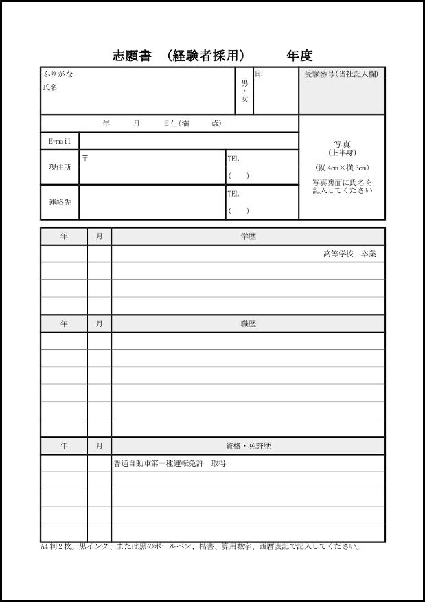 志願書(経験者採用) 010