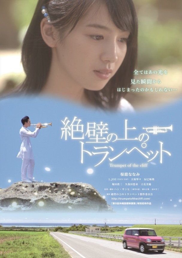 Sinopsis Trumpet of the Cliff / Zeppeki no Ue no Toranpetto (2016) - Film Jepang