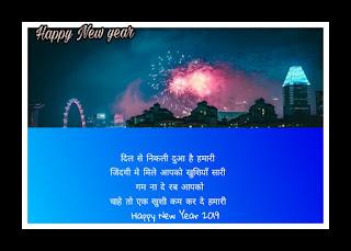 Happy-new-year-photo-shayari-hindi