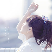 Yoshino Nanjo - Hikari no Hajimari (Single) Ending Atom: The Beginning