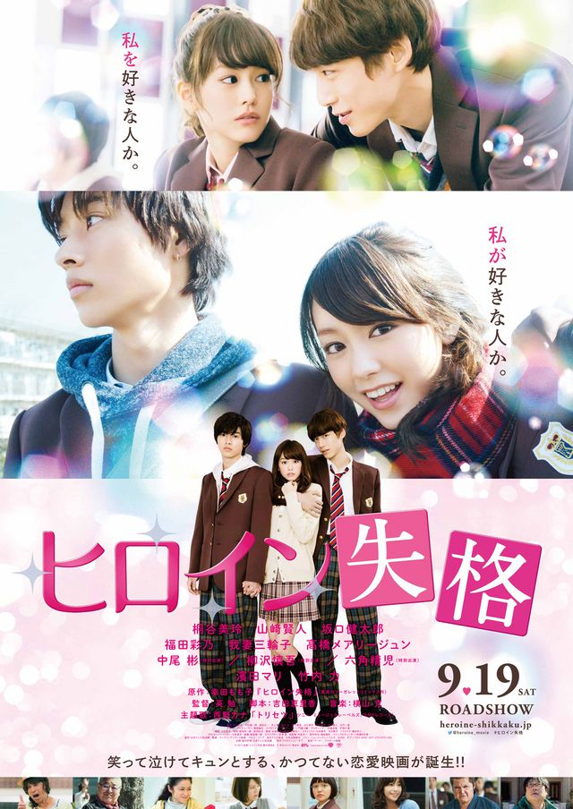 LIST OF MUST WATCH HIGH SCHOOL JAPANESE DORAMA - S P I T O U T K A T A