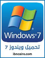 تحميل ويندوز 7 عربي كامل iso
