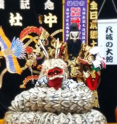 人文研究見聞録:石見神楽の演目「大蛇(おろち)」
