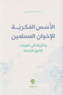 الأسس الفكرية للإخوان المسلمين وتأثيرها في تطورات الشرق الأوسط ـ السيد محمود الوزيري