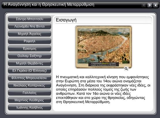 http://users.sch.gr/sudiakos/enotita01/engage.swf