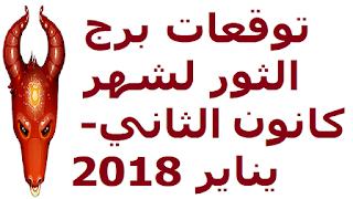 توقعات برج الثور لشهر كانون الثاني- يناير 2018