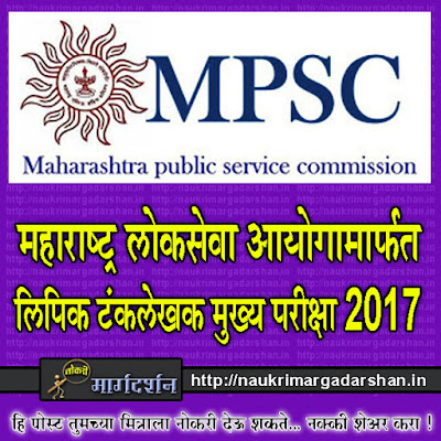 mpsc clerk typist, mpsc vacancy, mpsc clerk jobs, mpsc recruitment, mpsc maharasthra recruitment, nmk