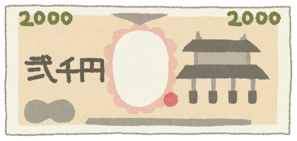 札 2000 円