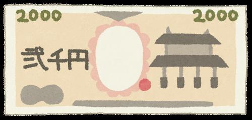 二千円札のイラスト(お金・紙幣)