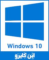 تحميل ويندوز 10 النسخة النهائية كامل