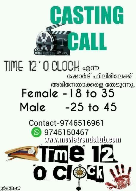 Casting Call Short Film Malayalam 2018
