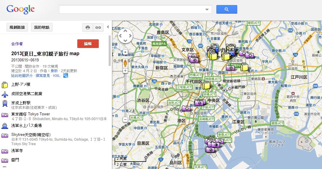 ~山姆的藍天~: [2013 日本親子遊] 夏 東京 行程策劃