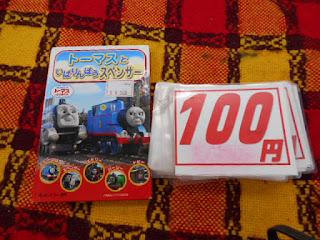 絵本 トーマスといばりんぼうスペンサー 100円