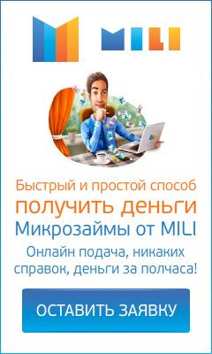 МФО Мили