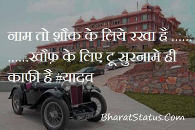 Yadav shayari or status in hindi