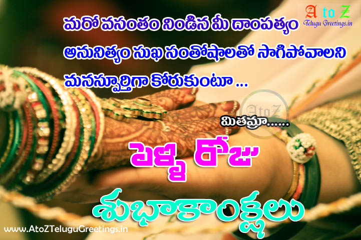 Very new telugu marriage quotes and hd wallpapers