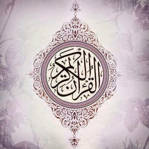 13 Lines Taj company Quran Free Download ~ Saif-u-llah