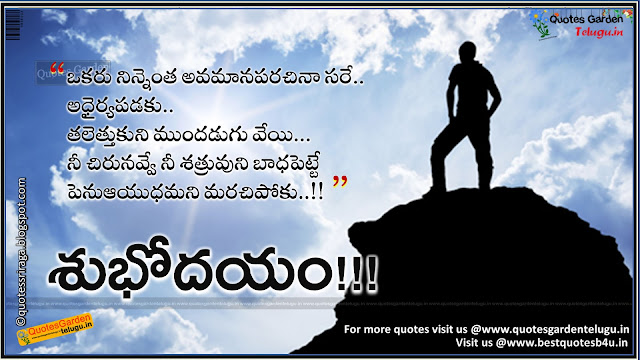 Inspirational good morning messages in telugu