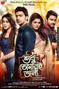 Sudhu Tomari Jonno (2015) Download 300mb Full Bangali Movie