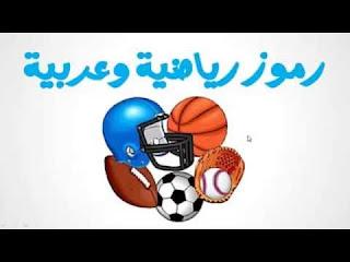 37 Kosakata Bahasa Arab Tentang Olahraga
