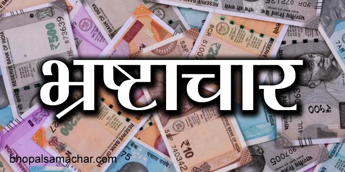 BHOPAL SAMACHAR रिश्वत लेते पकड़ा के लिए इमेज परिणाम