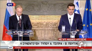 Πούτιν: Λύστε το πρόβλημα των θεωρήσεων, για να έρθουν 3.000.000 Ρώσοι στην Ελλάδα!