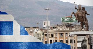 Το Μακεδονικό και η τουρκική απειλή