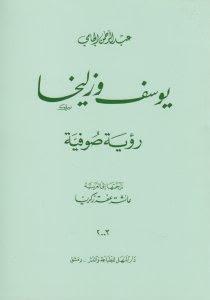 كتاب يوسف و زليخا