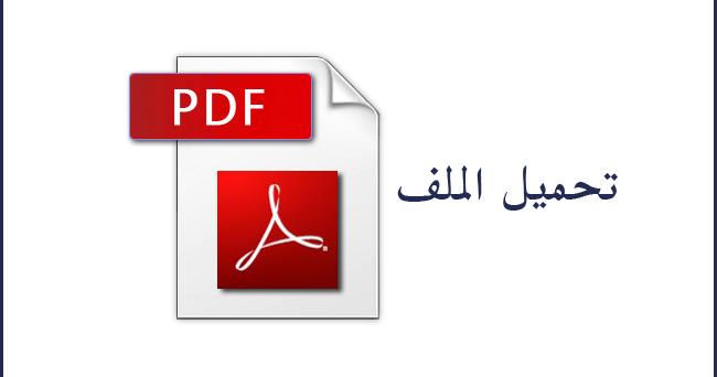 دليل السائلين pdf
