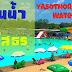 สวนน้ำยโสธร  Yasothorn Waterpark
