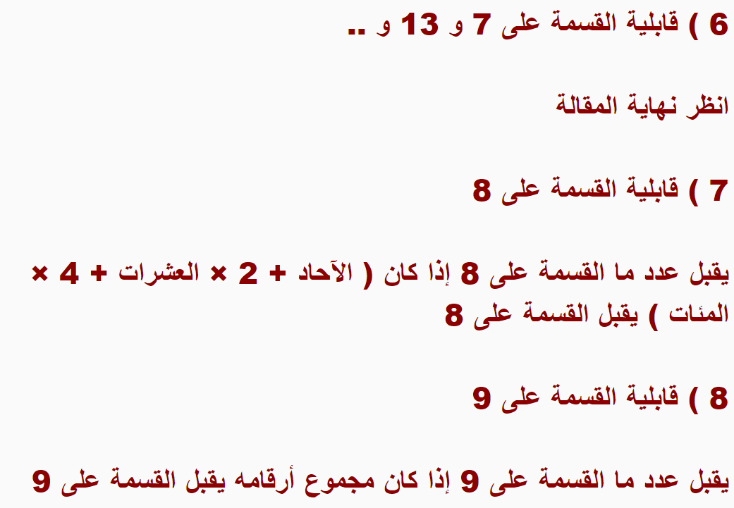 قابلية القسمة على 4و9و7و3والعدد8والعدد11و18و6و5و25و....قابلية القسمة على اي عدد-المقرر لكم الشامل