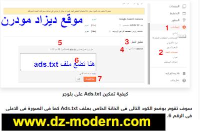 شرح كيفية تمكين وتفعيل ملف Ads.txt على مدونة بلوجر