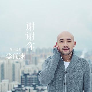 [Album] 謝謝你 - 李代沫