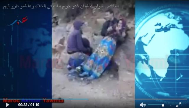 صااادم…شوفو 4 شبان شدو جوج بنات في الخلاء وها شنو دارو ليهم  فيديو