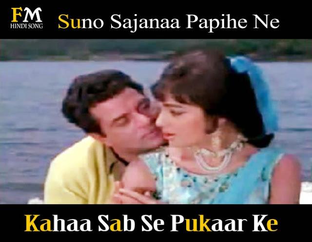 Suno-Sajanaa-Papihe-Ne-Kahaa-Sab-Se-Pukaar-Ke