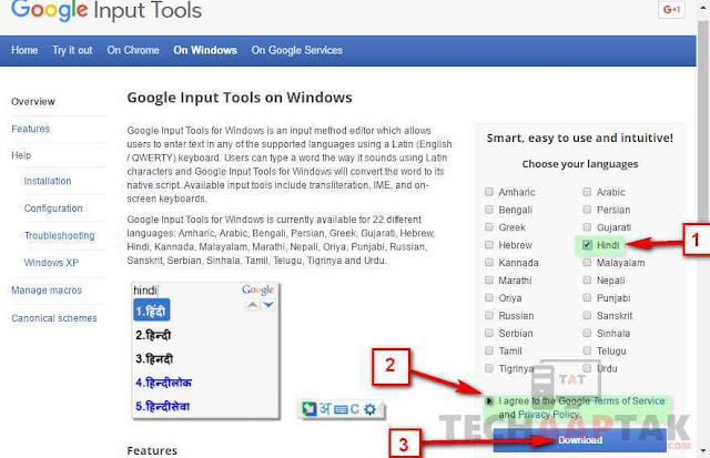 google input tool download website screenshot