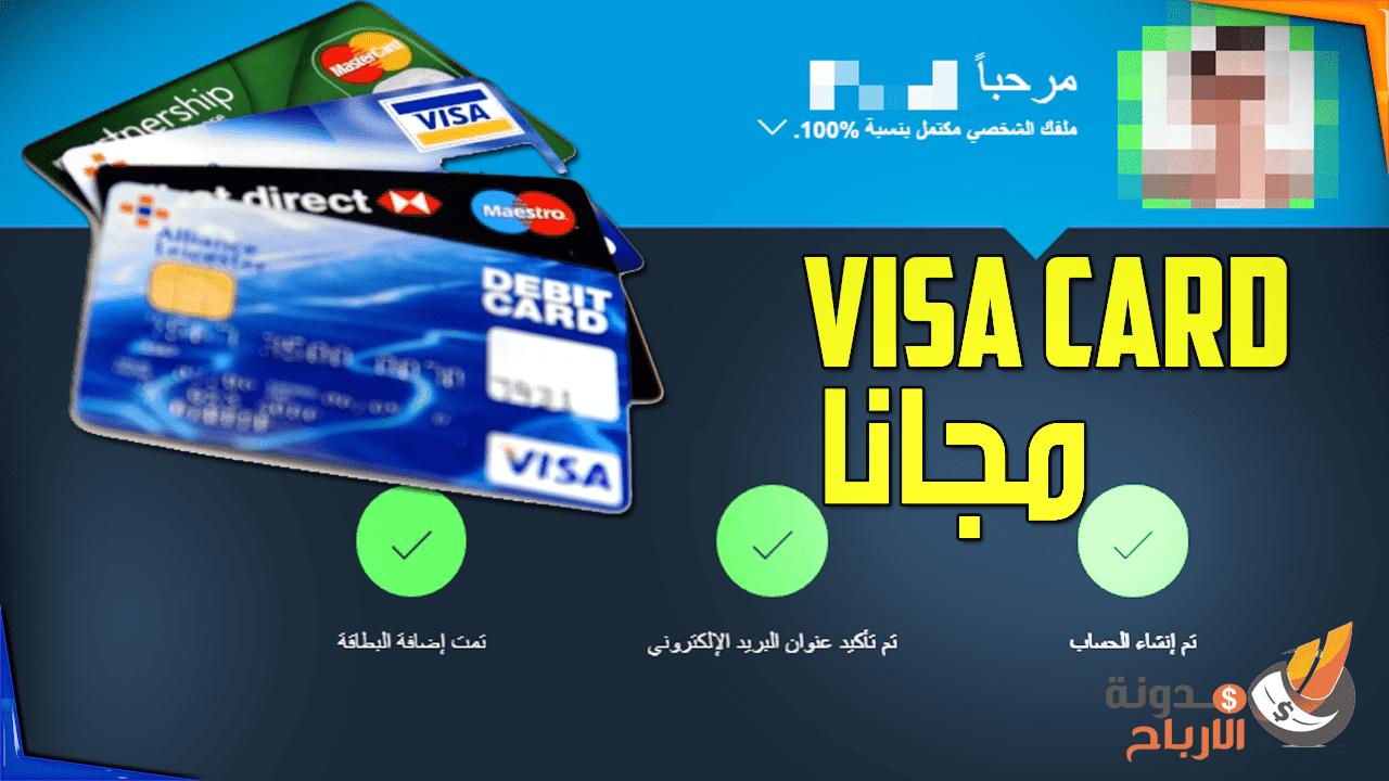 8d46b145b طريقة الحصول على بطاقة فيزا مشحونة بطريقة سهلة وتفعيل paypal في ...