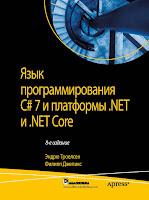 книга Эндрю Троелсена и Филиппа Джепикса «Язык программирования C# 7 для платформы .NET и .NET Core» (8-е издание)