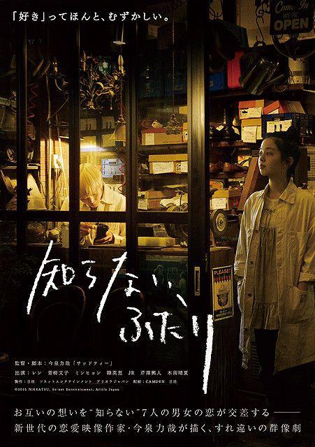 Sinopsis Their Distance / Two Strangers / Shiranai, Futari (2015) - Film Jepang