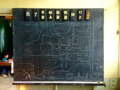 旧廣盛酒造の黒板