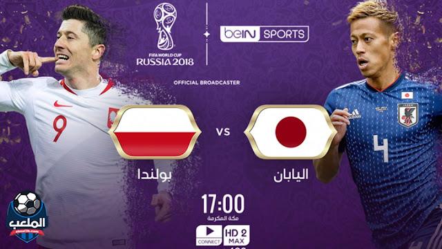 مباراة اليابان وبولندا في كأس العالم 2018 الجولة الـ 3 والقنوات الناقلة