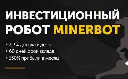 Инвестиционные планы Minerbot