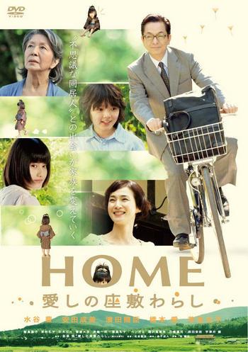 Home (2012) เทพารักษ์ประจำบ้าน สายใยในครอบครัว
