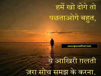 hindi heart touching shayri