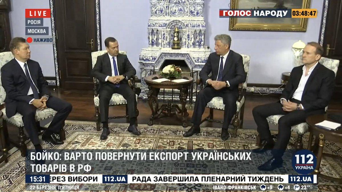бойко медчедчук медведев миллер газпром